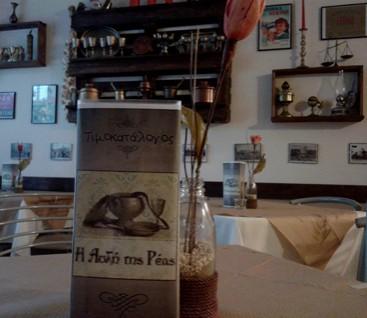 Μεζεδοπωλείο - Η Αυλή της Ρέας - Πειραιάς - 20€ για Γεύμα 2 Ατόμων ή 25€ απο 40€ (Έκπτωση 41%) για Πλήρες Γεύμα 2 Ατόμων με σπιτικά φαγητά από την Ελληνική Κουζίνα στο Μεζεδοπωλείο «Η Αυλή της Ρέας» στον Πειραιά! Απολαύστε το γεύμα σας κάθε Σάββατο βράδυ με Ζωντανή Μουσική και πλούσιο ρεπερτόριο!!!