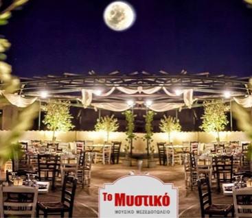 Το Μυστικό - Υμηττός - 18€ από 30€ (Έκπτωση 40%) για ένα Πλήρες Menu 2 Ατόμων με Ελεύθερη Επιλογή Φαγητού από τον Κατάλογο! Ευφάνταστες γευστικές δημιουργίες με θέα όλη την Αθήνα από την ταράτσα του εστιατορίου «Το Μυστικό» στον Υμηττό!!! εικόνα